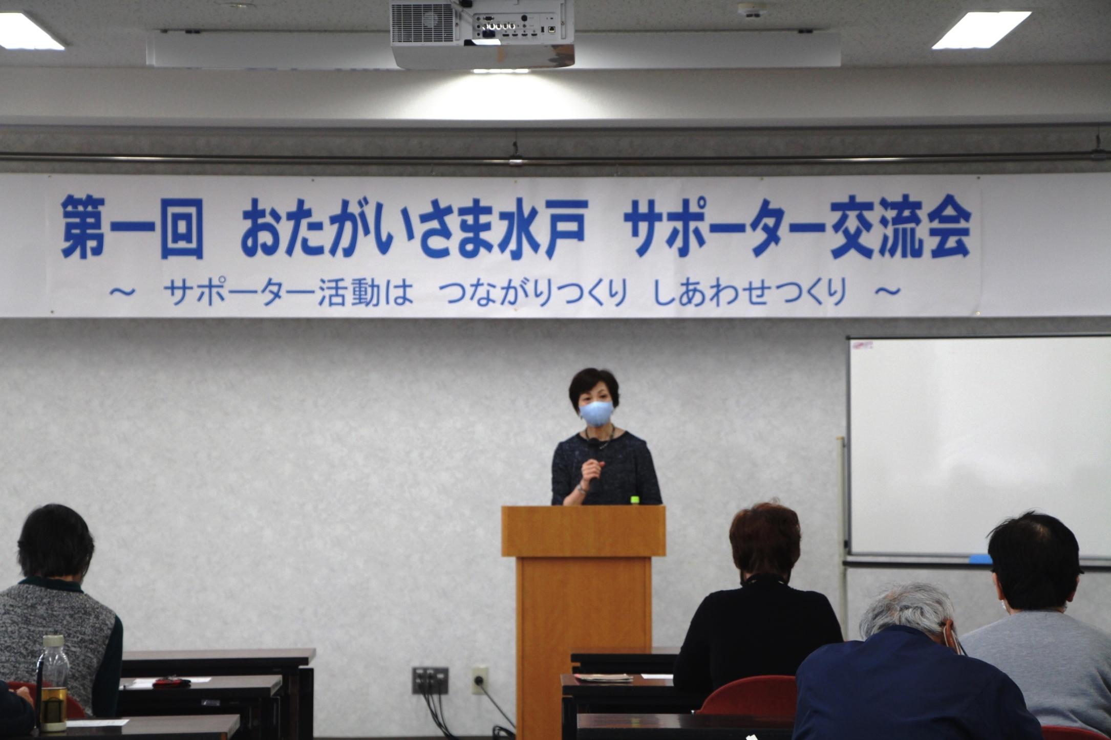 「第1回サポーター交流会」を開催しました。