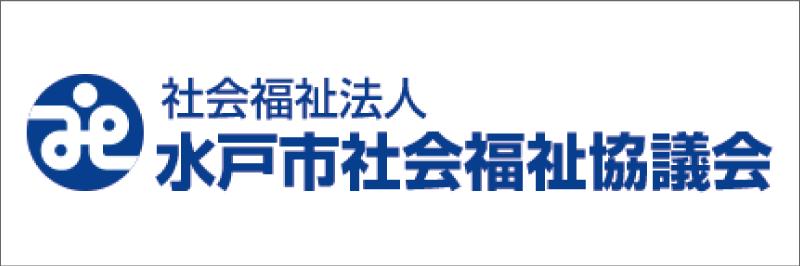 水戸市社会福祉協議会